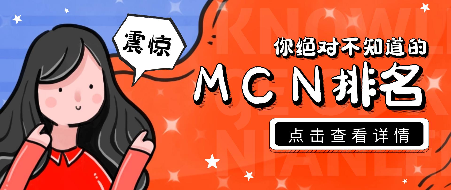 mcn排名