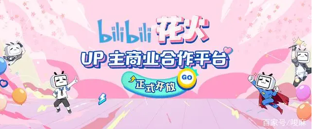 B站开放UP主商业平台【花火】;腾讯直播将开启免费入驻通道