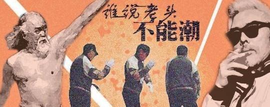 """夕阳下的逐潮者:银发网红欲成电商直播市场""""后浪"""""""