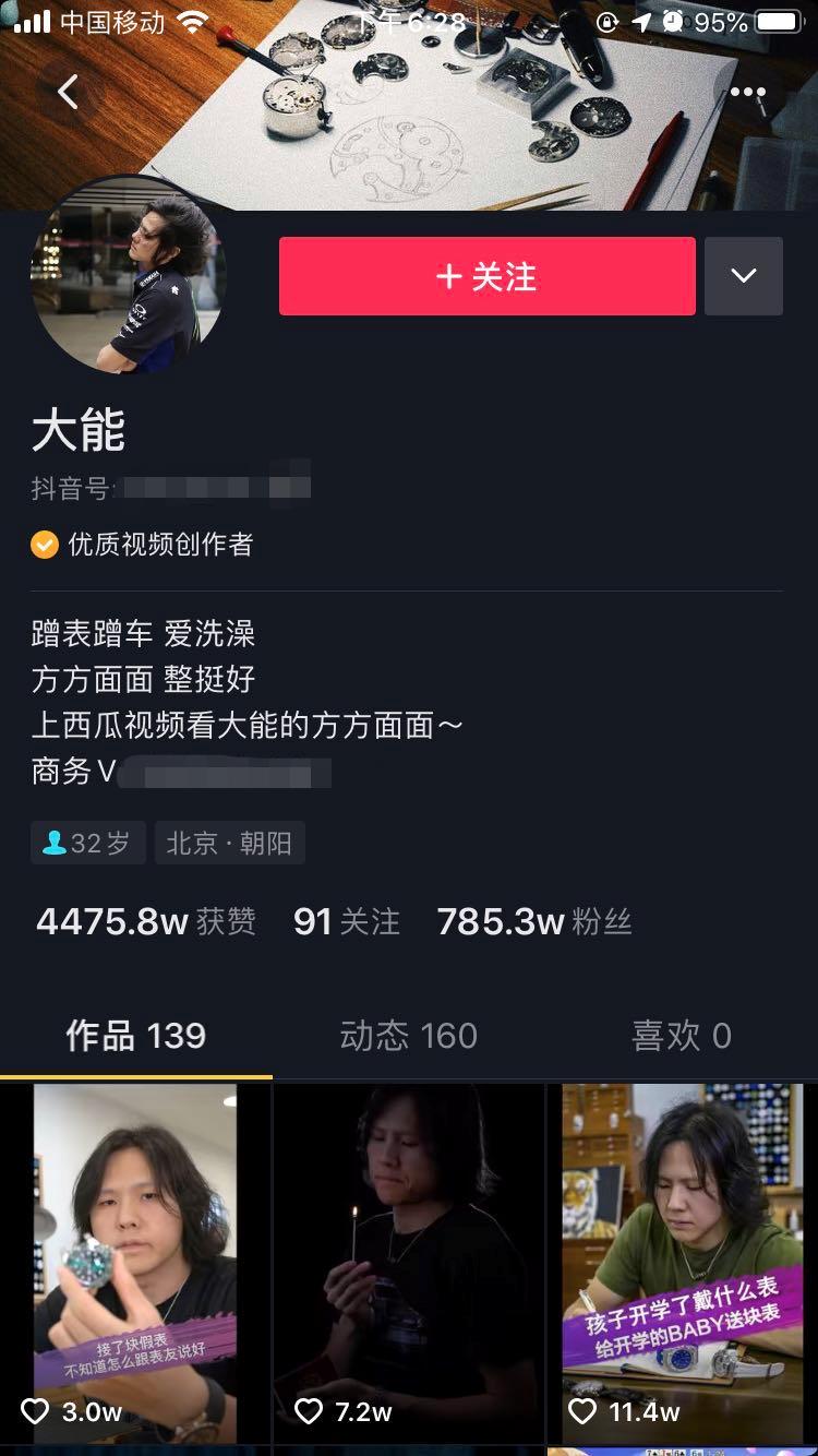 """个月吸粉近800万,爆款IP打造的独家秘籍!"""""""